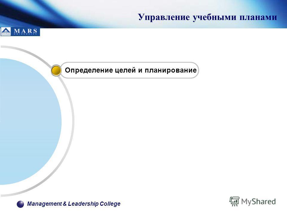 Management & Leadership College Управление учебными планами Определение целей и планирование