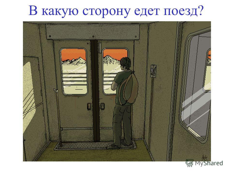 В какую сторону едет поезд?