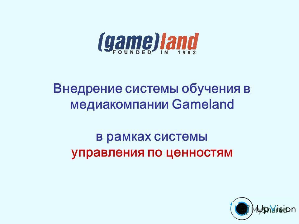 Внедрение системы обучения в медиакомпании Gameland в рамках системы управления по ценностям