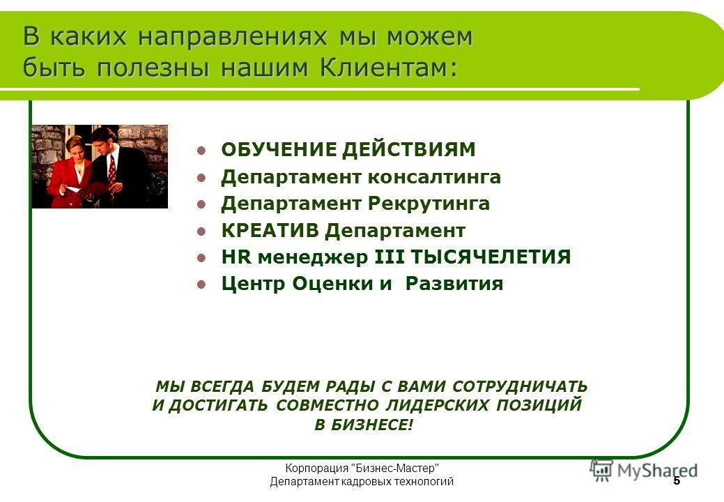 Корпорация Бизнес-Мастер Департамент кадровых технологий 4