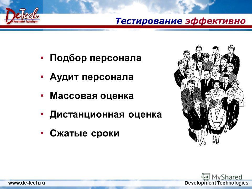 www.de-tech.ru Development Technologies Тестирование эффективно Подбор персонала Аудит персонала Массовая оценка Дистанционная оценка Сжатые сроки