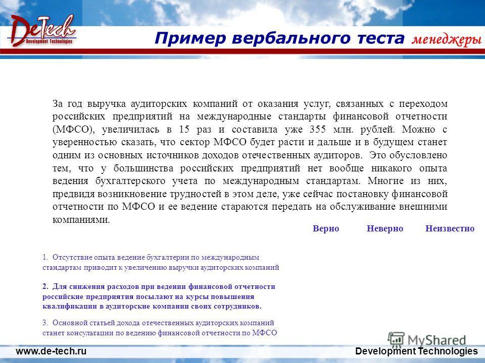 www.de-tech.ru Development Technologies За год выручка аудиторских компаний от оказания услуг, связанных с переходом российских предприятий на международные стандарты финансовой отчетности (МФСО), увеличилась в 15 раз и составила уже 355 млн. рублей.