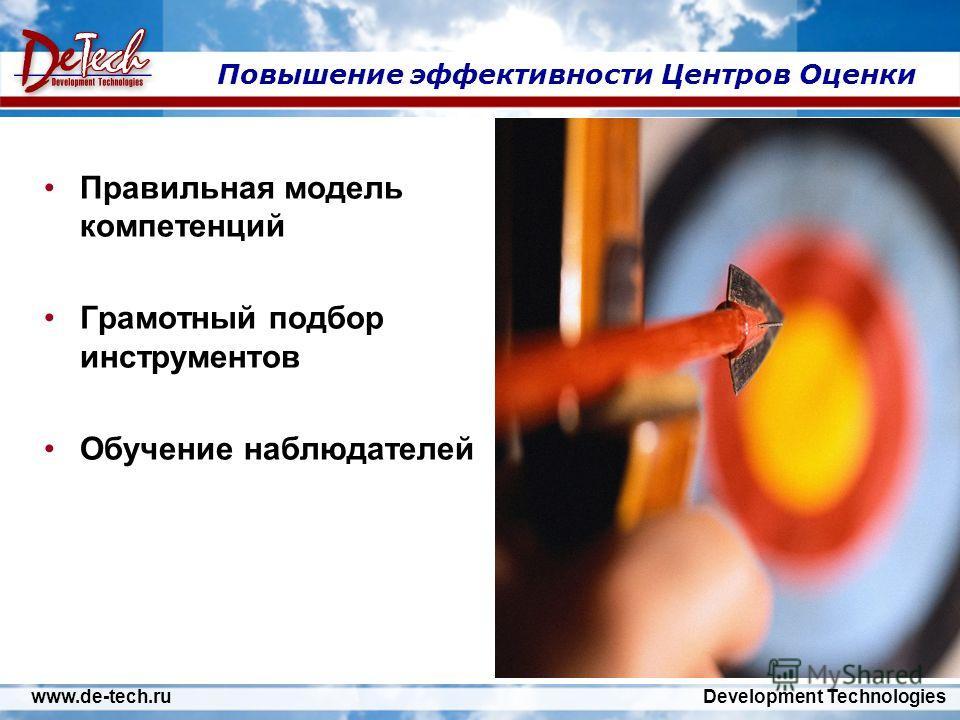 www.de-tech.ru Development Technologies Повышение эффективности Центров Оценки Правильная модель компетенций Грамотный подбор инструментов Обучение наблюдателей