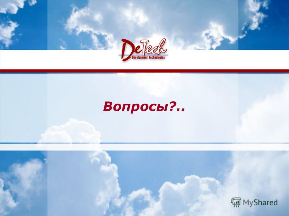 www.de-tech.ru Development Technologies Вопросы?..