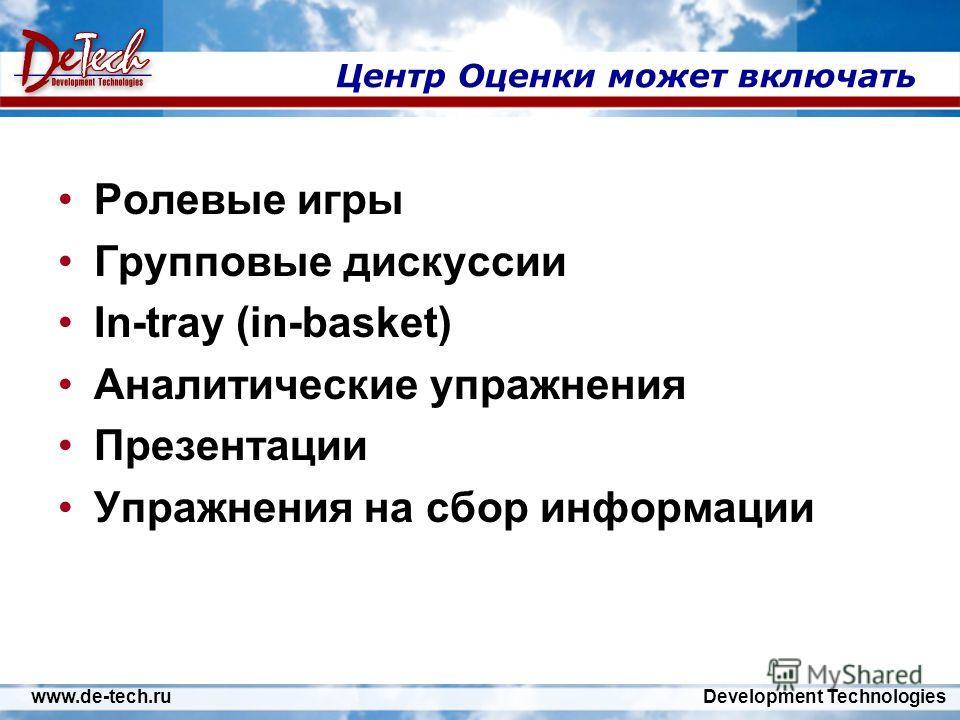 www.de-tech.ru Development Technologies Центр Оценки может включать Ролевые игры Групповые дискуссии In-tray (in-basket) Аналитические упражнения Презентации Упражнения на сбор информации