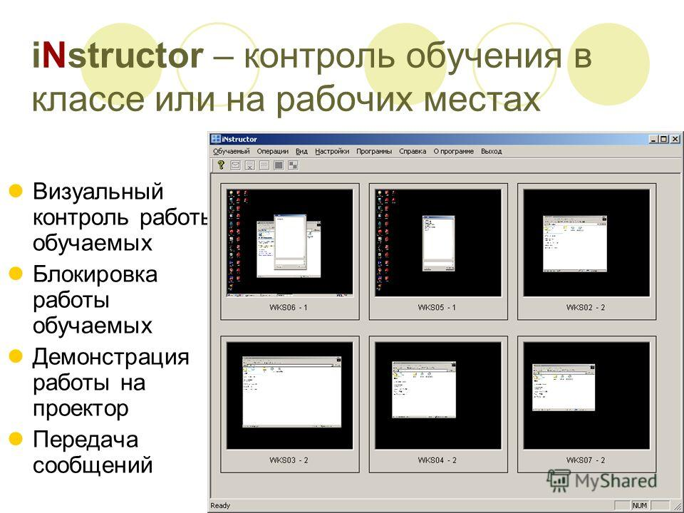 iNstructor – контроль обучения в классе или на рабочих местах Визуальный контроль работы обучаемых Блокировка работы обучаемых Демонстрация работы на проектор Передача сообщений