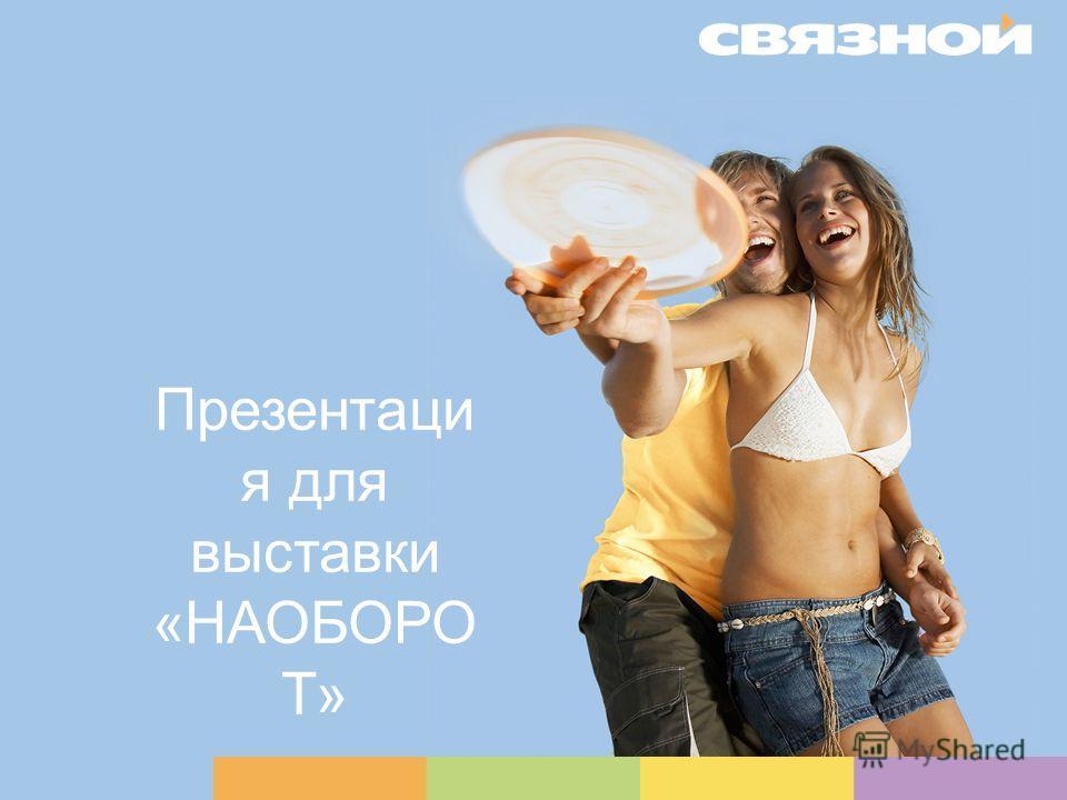 Презентаци я для выставки «НАОБОРО Т»