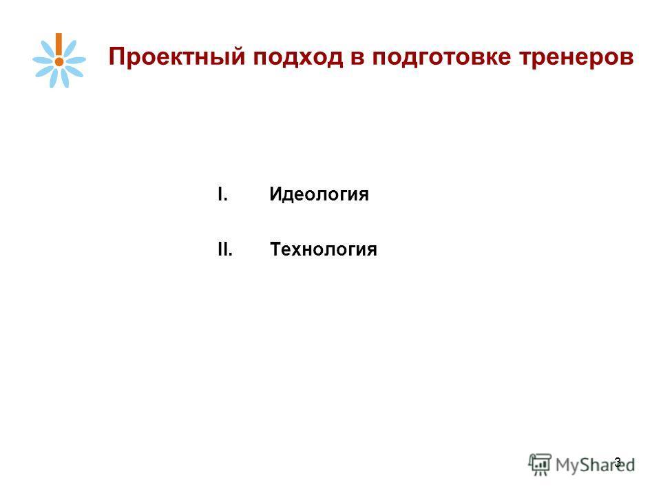 3 Проектный подход в подготовке тренеров I.Идеология II.Технология