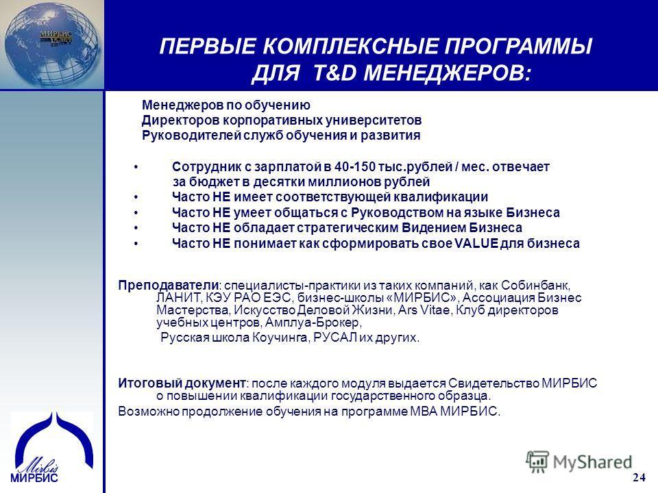24 ПЕРВЫЕ КОМПЛЕКСНЫЕ ПРОГРАММЫ ДЛЯ T&D МЕНЕДЖЕРОВ: Менеджеров по обучению Директоров корпоративных университетов Руководителей служб обучения и развития Сотрудник с зарплатой в 40-150 тыс.рублей / мес. отвечает за бюджет в десятки миллионов рублей Ч