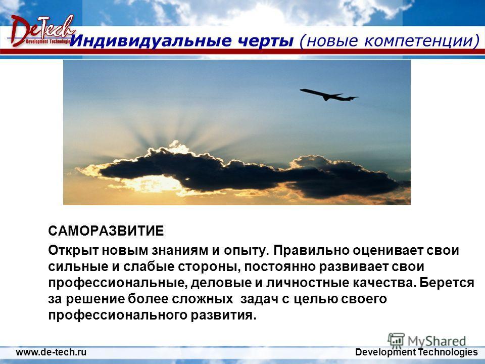 www.de-tech.ru Development Technologies Индивидуальные черты (новые компетенции) САМОРАЗВИТИЕ Открыт новым знаниям и опыту. Правильно оценивает свои сильные и слабые стороны, постоянно развивает свои профессиональные, деловые и личностные качества. Б