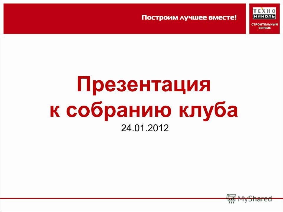 Презентация к собранию клуба 24.01.2012