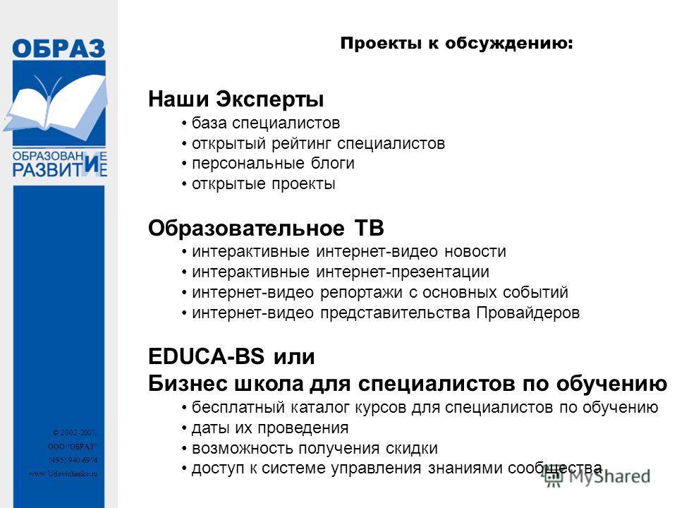© 2002-2007, ООО ОБРАЗ (495) 940-6974 www.Udovichenko.ru Проекты к обсуждению: Наши Эксперты база специалистов открытый рейтинг специалистов персональные блоги открытые проекты Образовательное ТВ интерактивные интернет-видео новости интерактивные инт