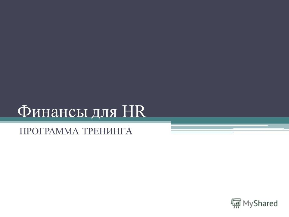 Финансы для HR ПРОГРАММА ТРЕНИНГ А