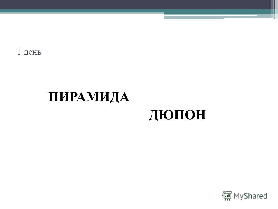 1 день ПИРАМИДА ДЮПОН