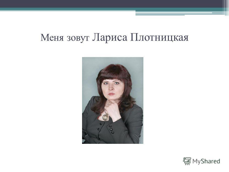 Меня зовут Лариса Плотницкая