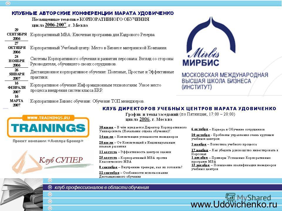 клуб профессионалов в области обучения www.Udovichenko.ru