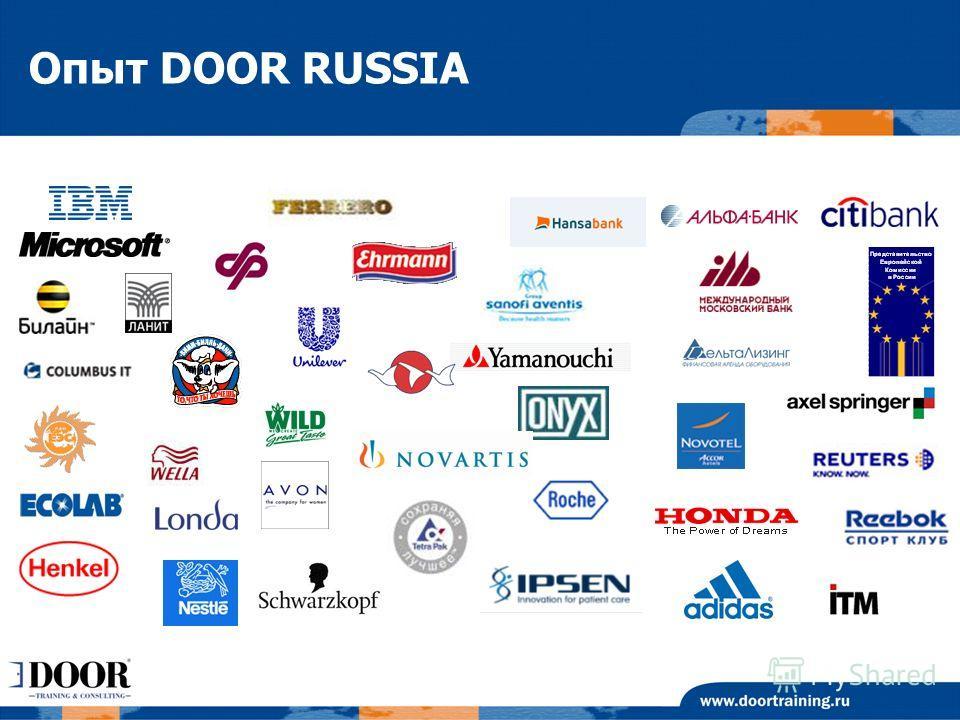Опыт DOOR RUSSIA