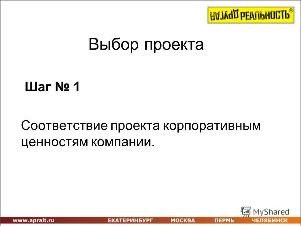 Выбор проекта Шаг 1 Соответствие проекта корпоративным ценностям компании.