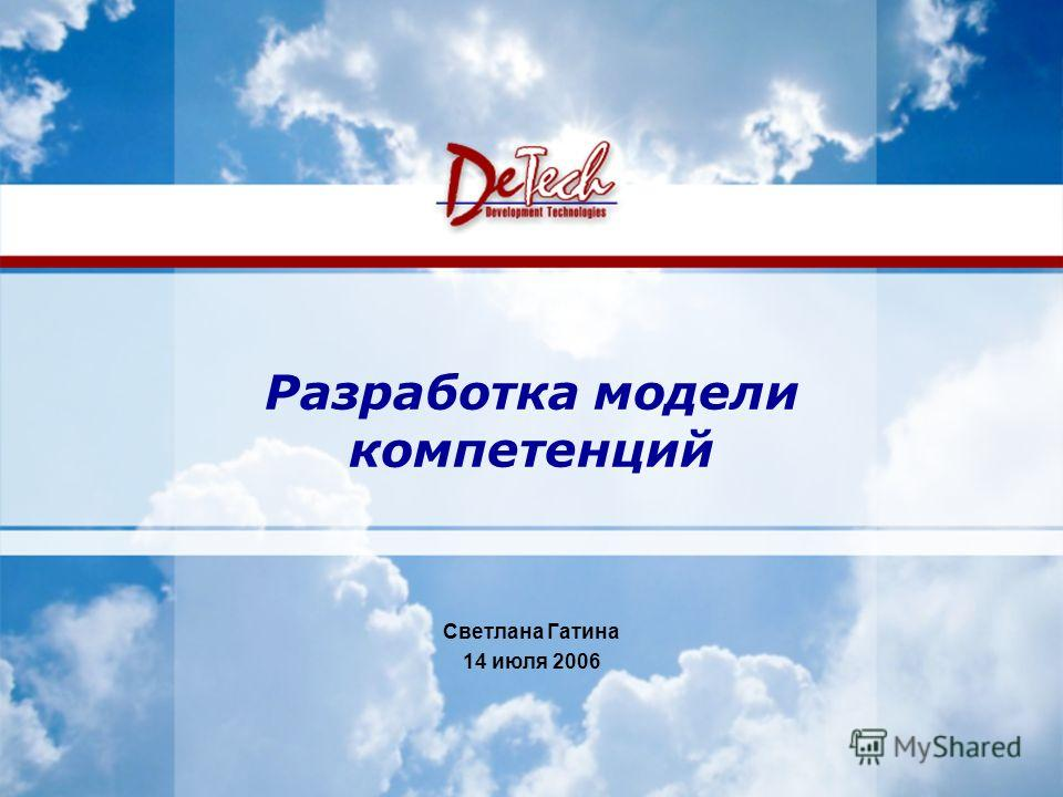 www.de-tech.ru Development Technologies Разработка модели компетенций Светлана Гатина 14 июля 2006