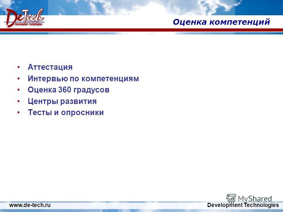 www.de-tech.ru Development Technologies Оценка компетенций Аттестация Интервью по компетенциям Оценка 360 градусов Центры развития Тесты и опросники