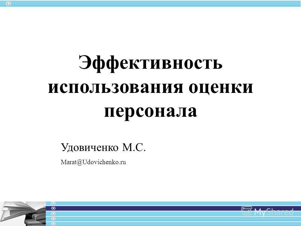 Эффективность использования оценки персонала Удовиченко М.С. Marat@Udovichenko.ru