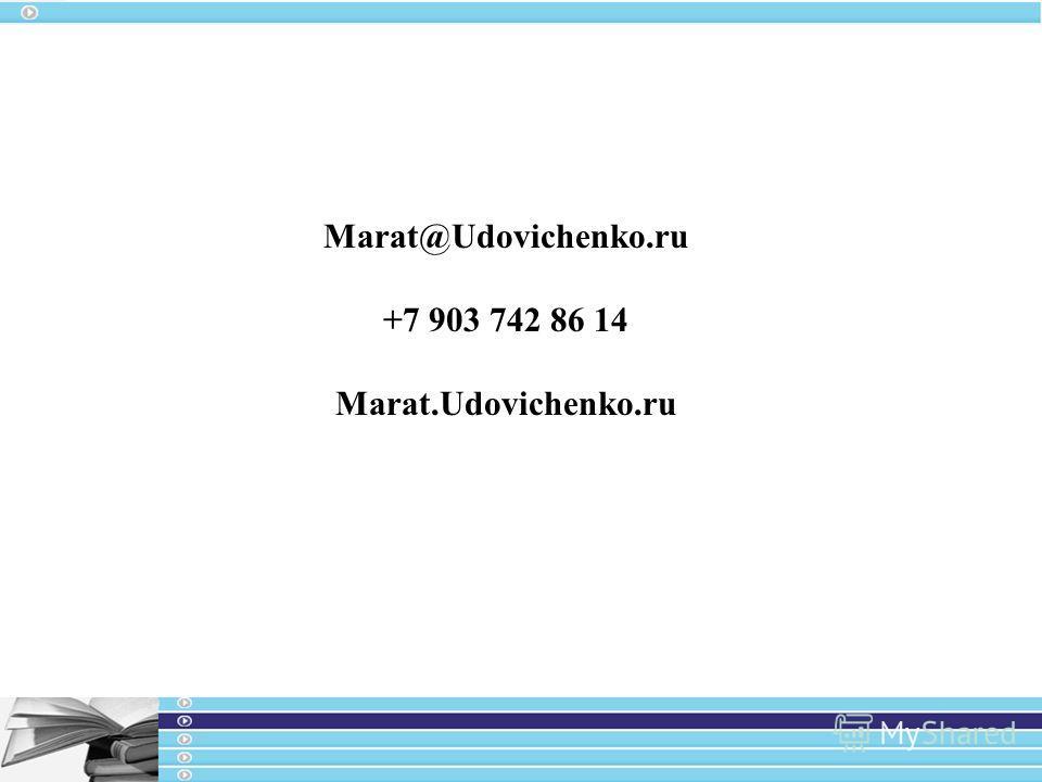 Marat@Udovichenko.ru +7 903 742 86 14 Marat.Udovichenko.ru