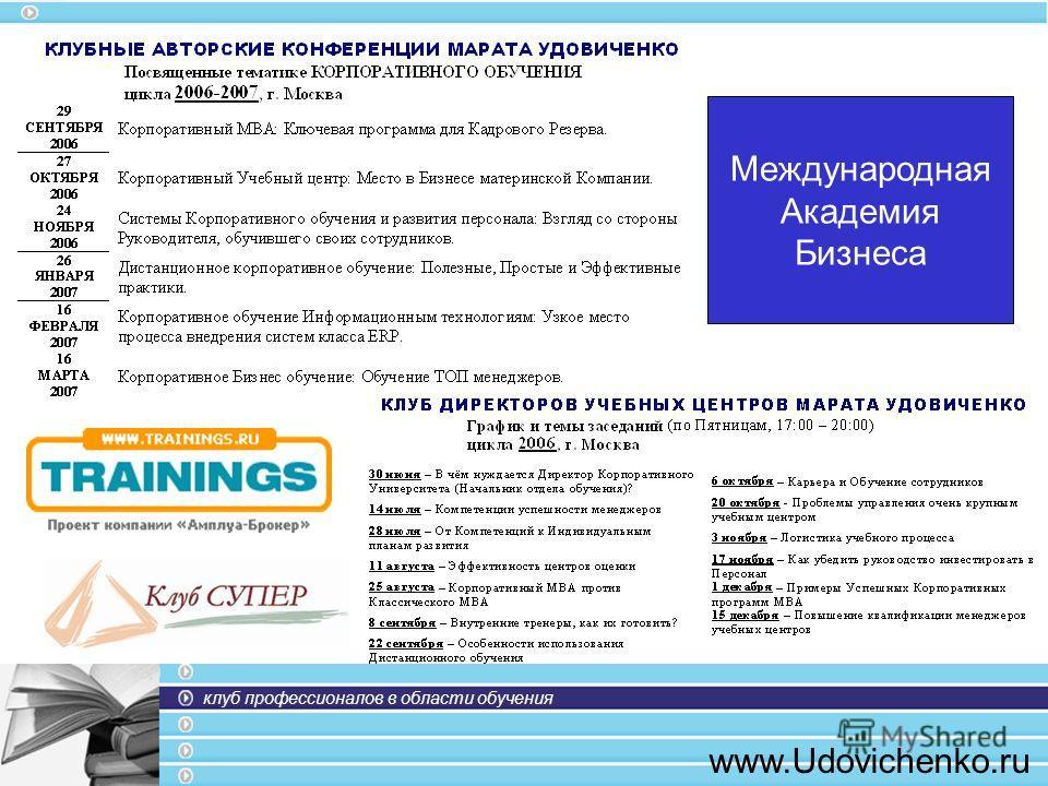 клуб профессионалов в области обучения www.Udovichenko.ru Международная Академия Бизнеса