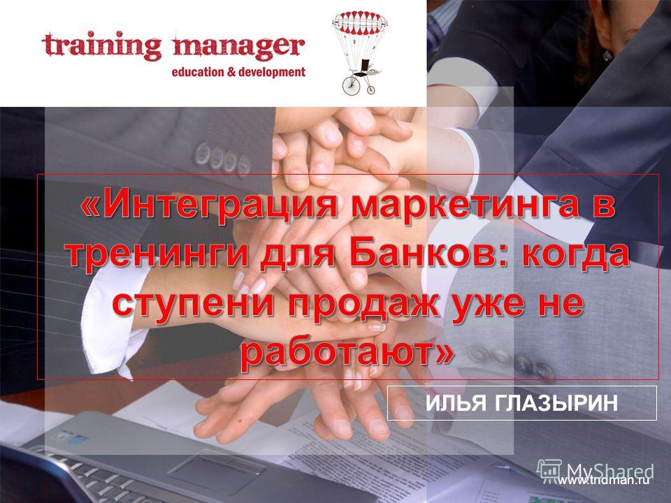 www.tndman.ru ИЛЬЯ ГЛАЗЫРИН