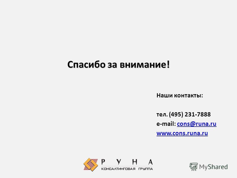 Спасибо за внимание! Наши контакты: тел. (495) 231-7888 e-mail: cons@runa.rucons@runa.ru www.cons.runa.ru