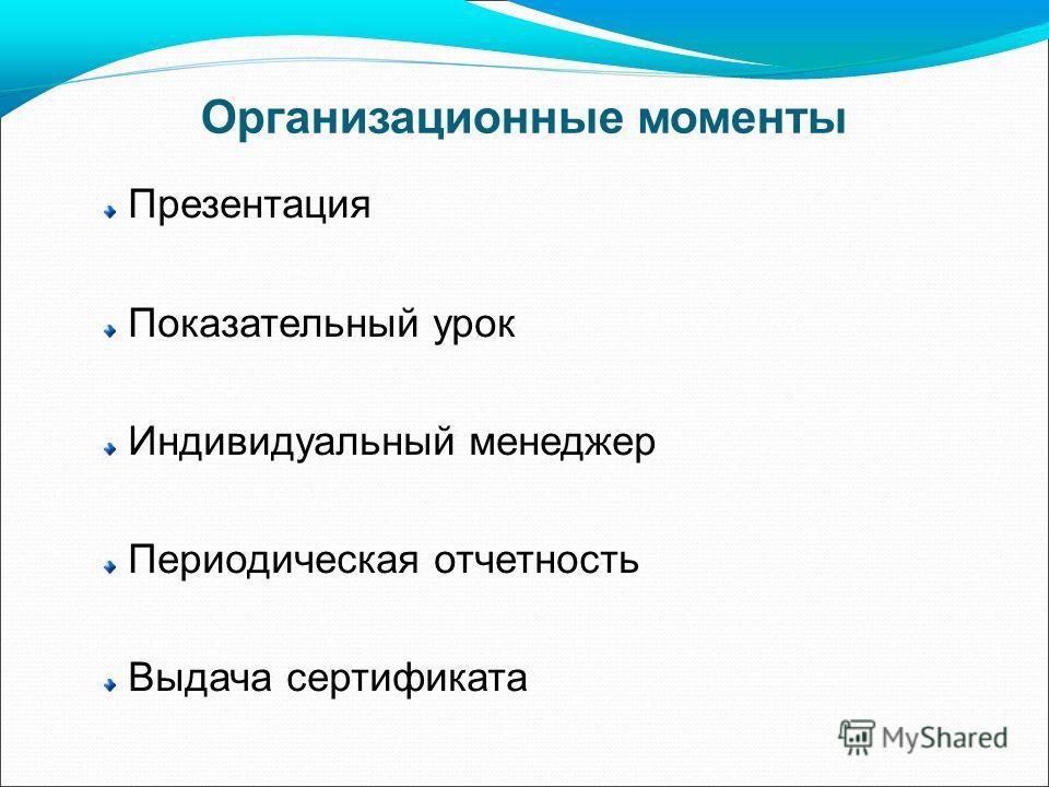 Организационные моменты Презентация Показательный урок Индивидуальный менеджер Периодическая отчетность Выдача сертификата
