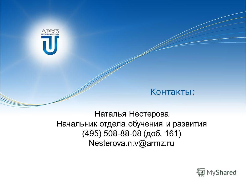 Контакты: Наталья Нестерова Начальник отдела обучения и развития (495) 508-88-08 (доб. 161) Nesterova.n.v@armz.ru