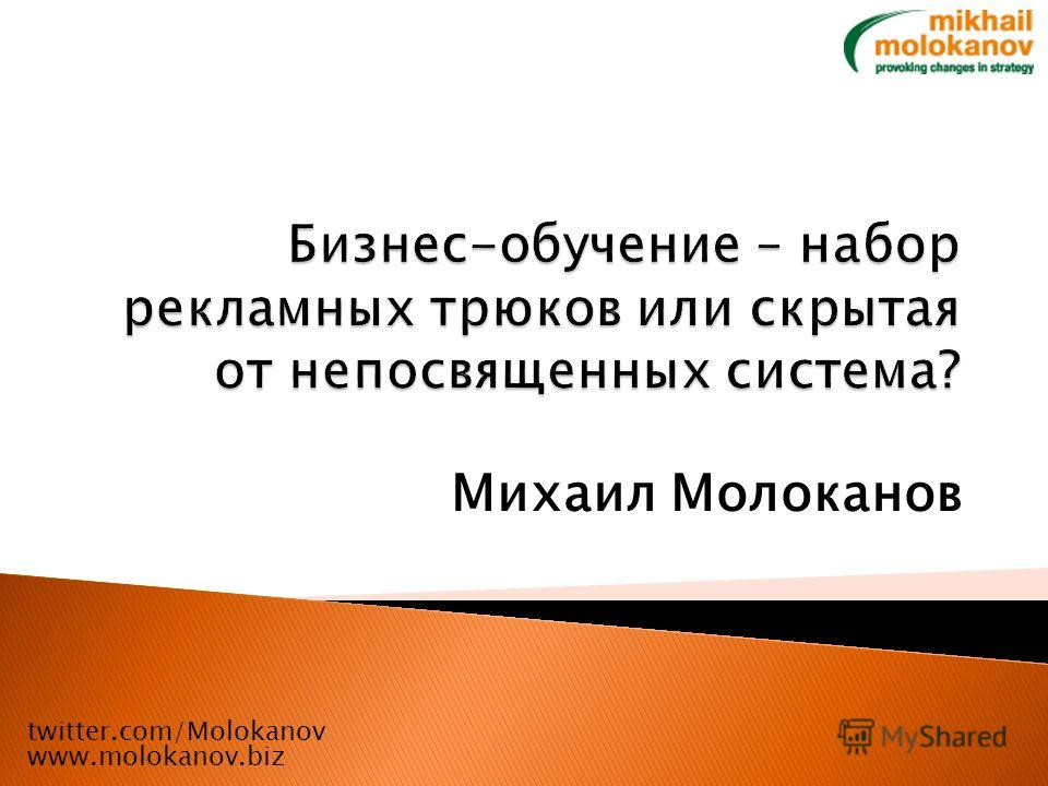 Михаил Молоканов twitter.com/Molokanov www.molokanov.biz