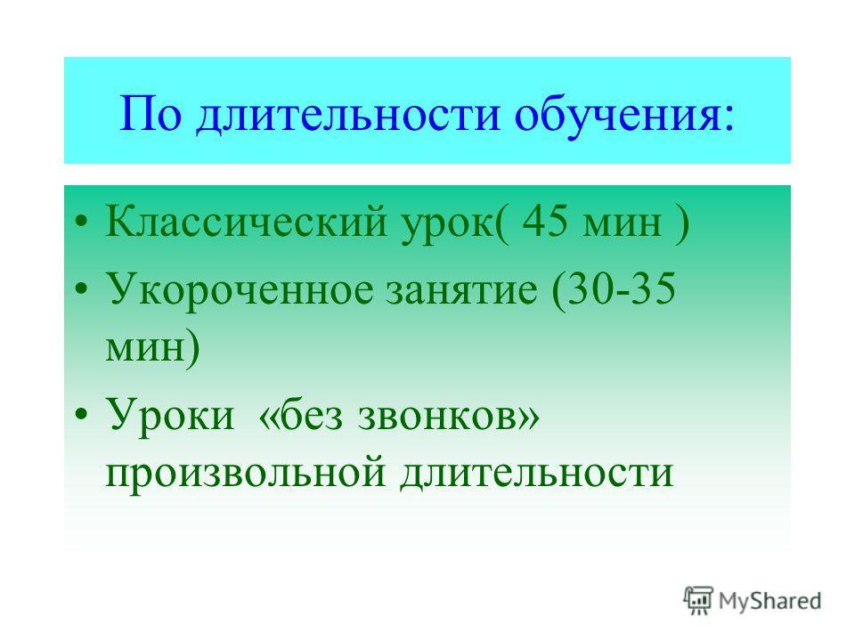 По длительности обучения: Классический урок( 45 мин ) Укороченное занятие (30-35 мин) Уроки «без звонков» произвольной длительности