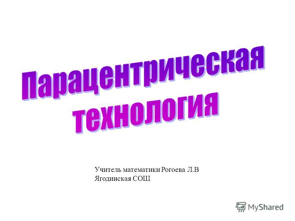 Учитель математики Рогоева Л.В Ягодинская СОШ