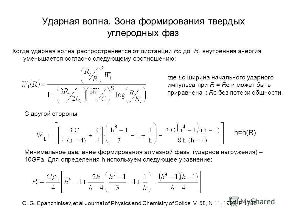 Ударная волна. Зона формирования твердых углеродных фаз Когда ударная волна распространяется от дистанции Rc до R, внутренняя энергия уменьшается согласно следующему соотношению: O. G. Epanchintsev, et al Journal of Physics and Chemistry of Solids V.