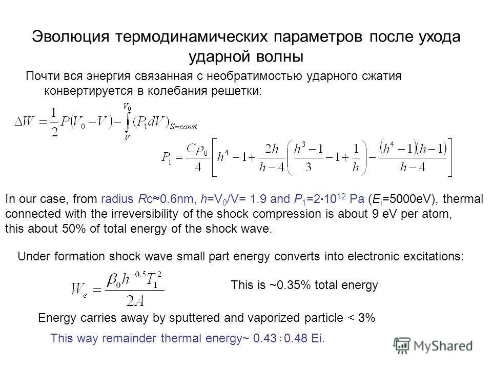 Эволюция термодинамических параметров после ухода ударной волны Почти вся энергия связанная с необратимостью ударного сжатия конвертируется в колебания решетки: Under formation shock wave small part energy converts into electronic excitations: This i