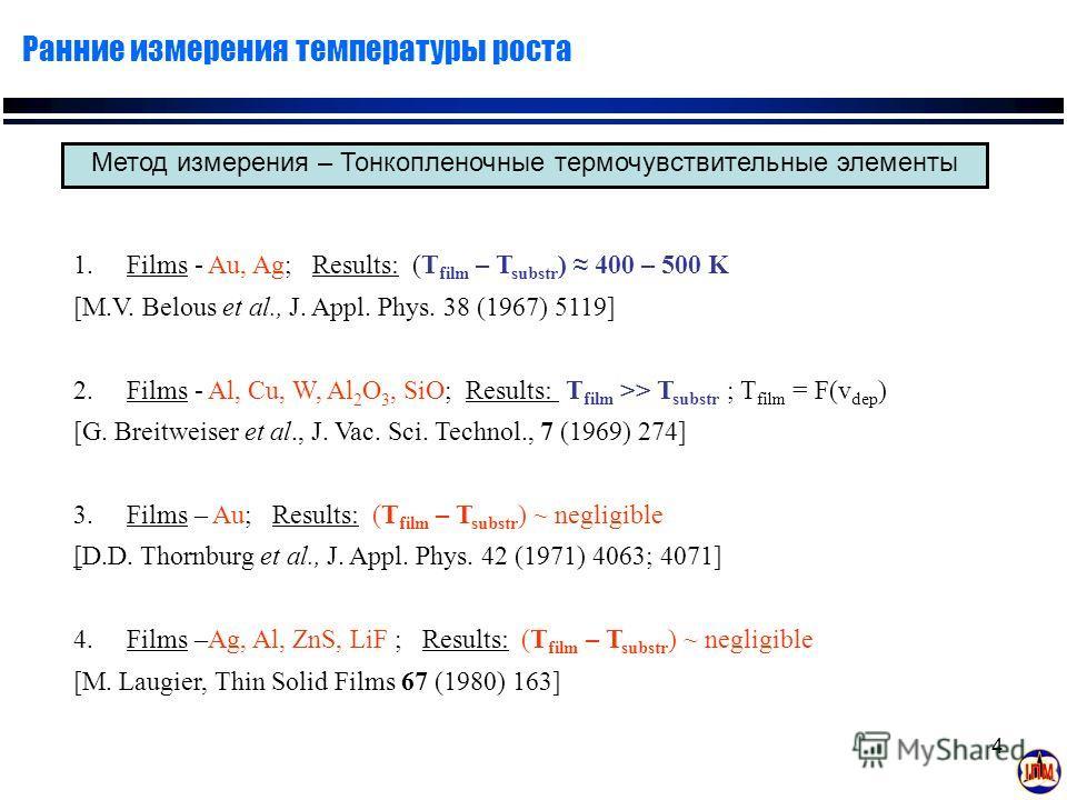 4 Ранние измерения температуры роста Метод измерения – Тонкопленочные термочувствительные элементы 1.Films - Au, Ag; Results: (T film – T substr ) 400 – 500 K [M.V. Belous et al., J. Appl. Phys. 38 (1967) 5119] 2.Films - Al, Cu, W, Al 2 O 3, SiO; Res