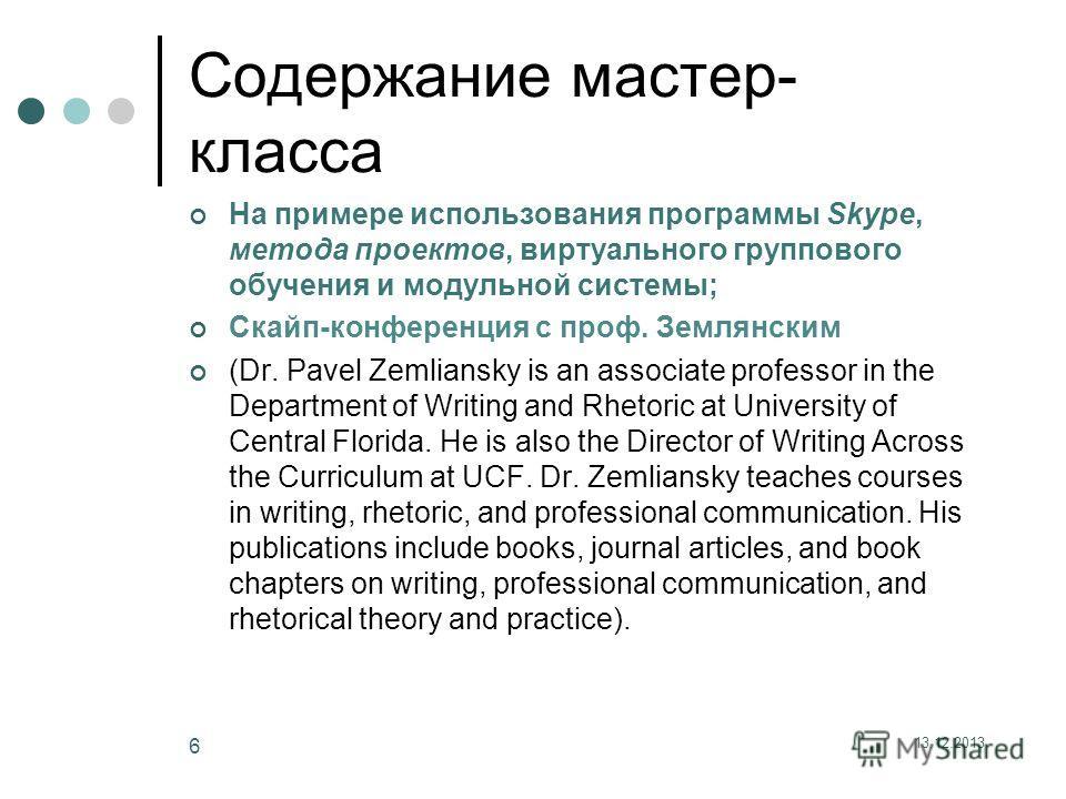 Содержание мастер- класса На примере использования программы Skype, метода проектов, виртуального группового обучения и модульной системы; Скайп-конференция с проф. Землянским (Dr. Pavel Zemliansky is an associate professor in the Department of Writi
