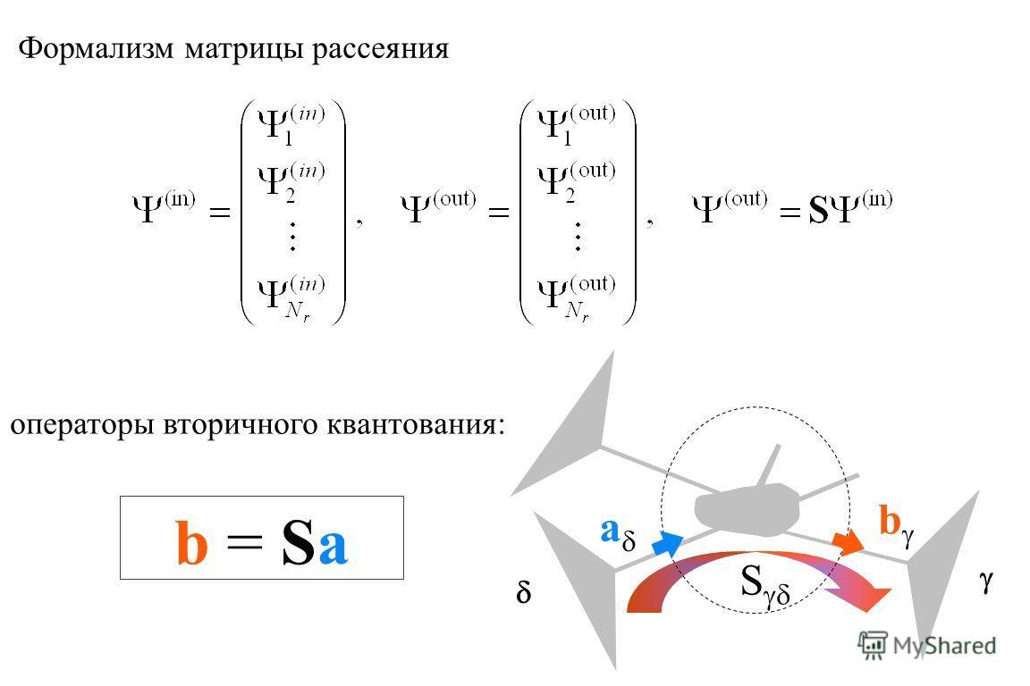 S b = Sa a b Формализм матрицы рассеяния операторы вторичного квантования: