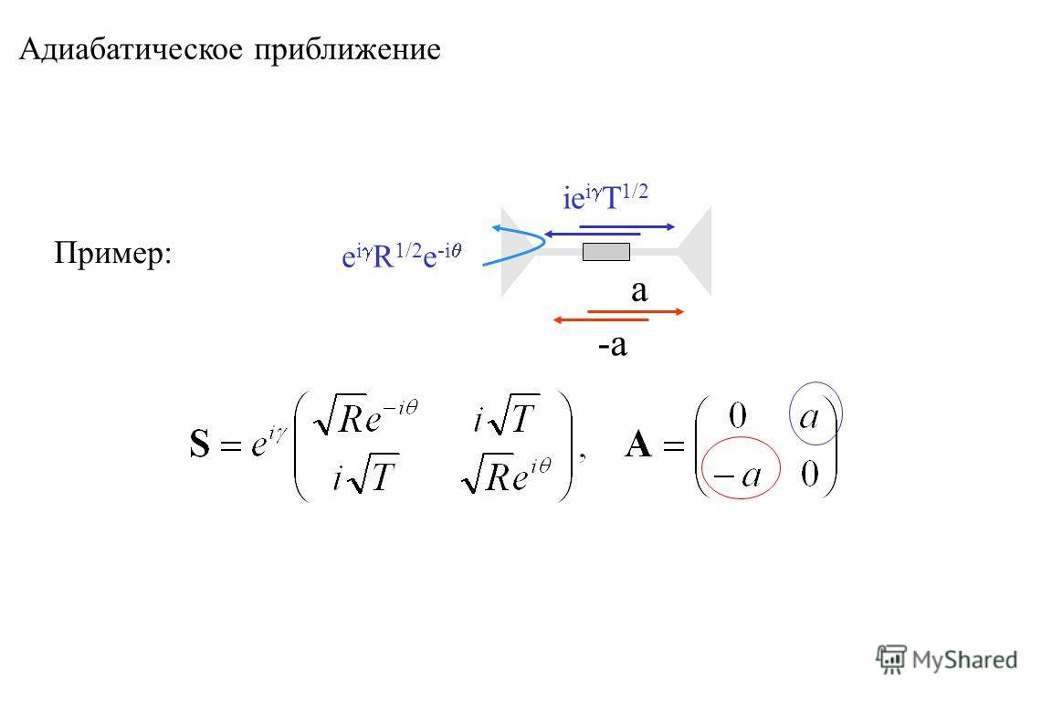 Пример: e i R 1/2 e -i ie i T 1/2 a -a Адиабатическое приближение