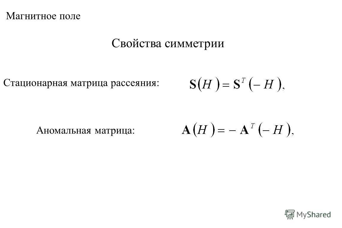 Свойства симметрии Стационарная матрица рассеяния: Аномальная матрица: Магнитное поле