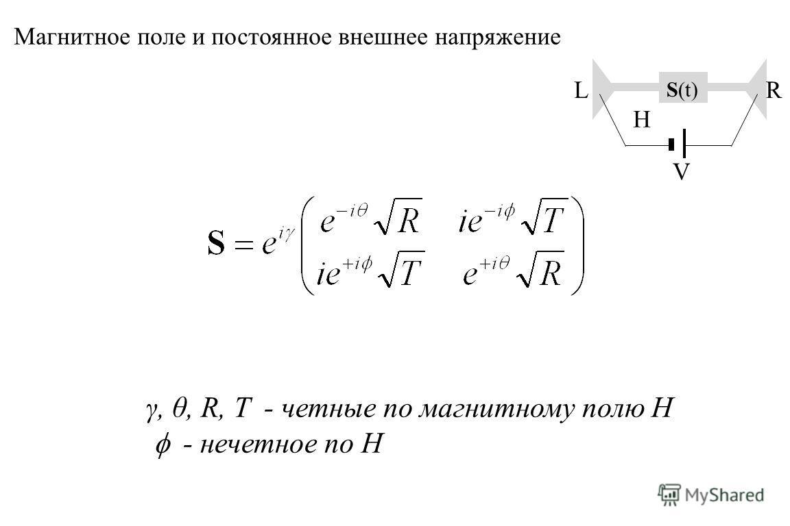 S(t) V H γ, θ, R, T - четные по магнитному полю H - нечетное по H LR Магнитное поле и постоянное внешнее напряжение