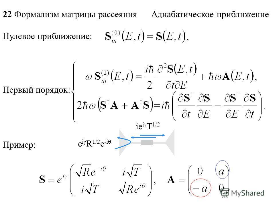 22 Формализм матрицы рассеяния Адиабатическое приближение Нулевое приближение: Первый порядок: Пример: e i R 1/2 e -i ie i T 1/2