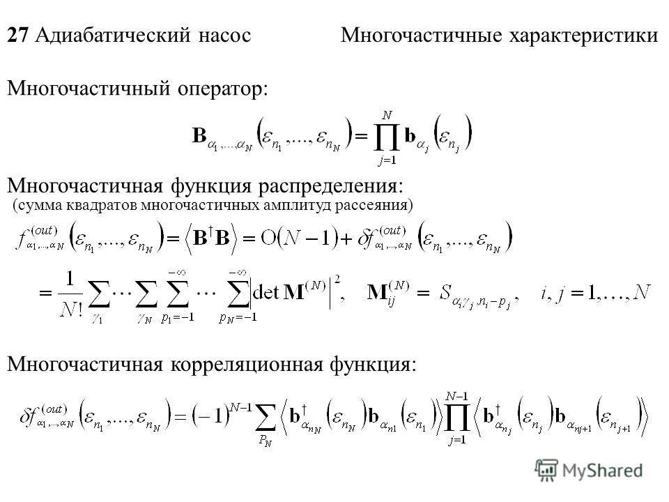 27 Адиабатический насос Многочастичные характеристики Многочастичный оператор: Многочастичная функция распределения: Многочастичная корреляционная функция: (сумма квадратов многочастичных амплитуд рассеяния)