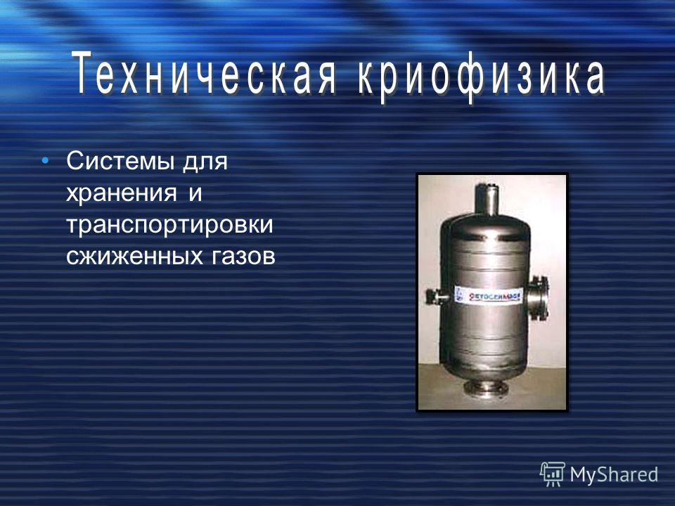 Системы для хранения и транспортировки сжиженных газов