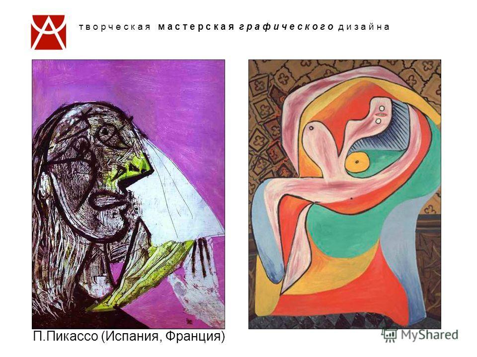 т в о р ч е с к а я м а с т е р с к а я г р а ф и ч е с к о г о д и з а й н а П.Пикассо (Испания, Франция)