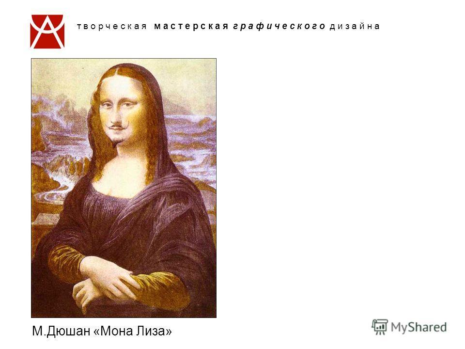 т в о р ч е с к а я м а с т е р с к а я г р а ф и ч е с к о г о д и з а й н а М.Дюшан «Мона Лиза»