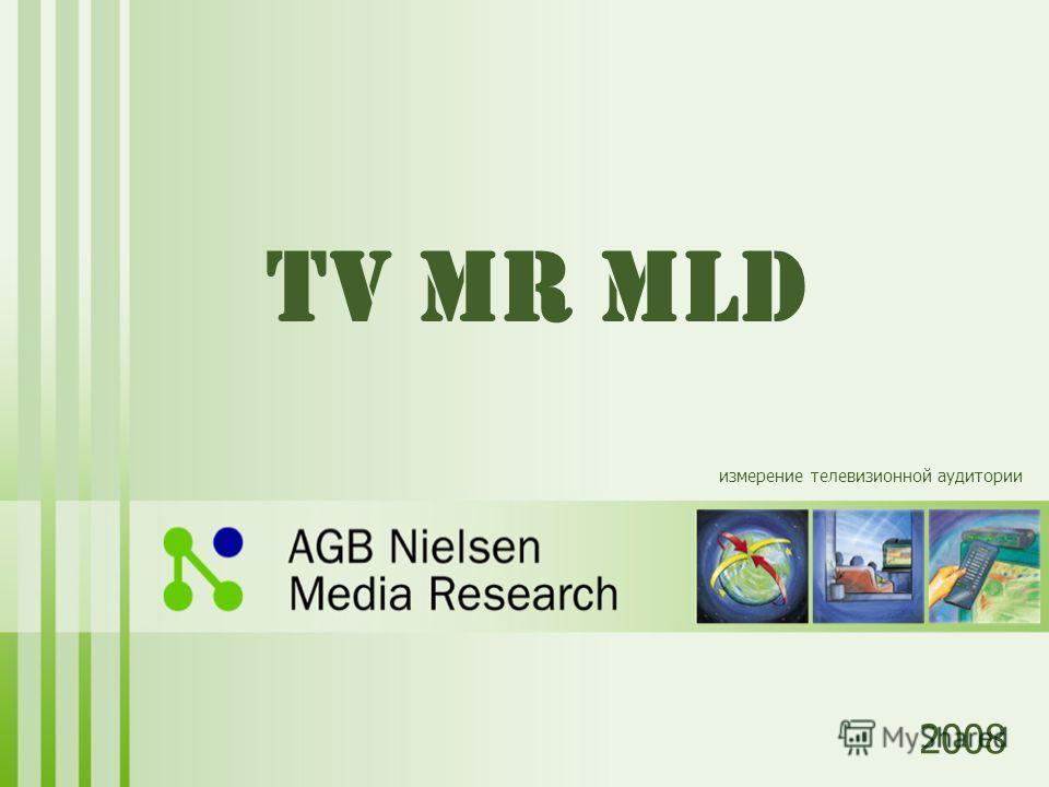 TV MR MLD 2008 измерение телевизионной аудитории