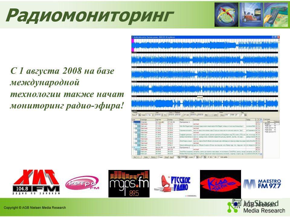 Радиомониторинг С 1 августа 2008 на базе международной технологии также начат мониторинг радио-эфира!