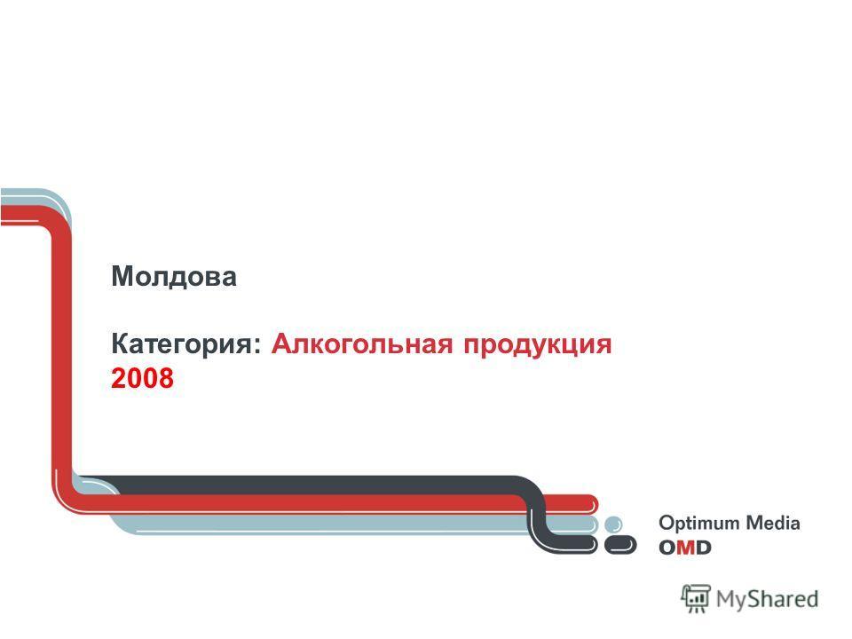 Молдова Категория: Алкогольная продукция 2008